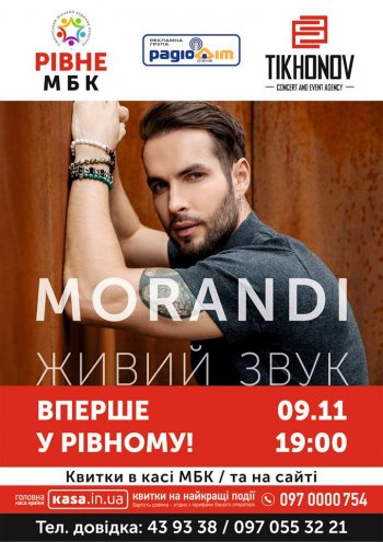 Концерт гурту «Morandi»