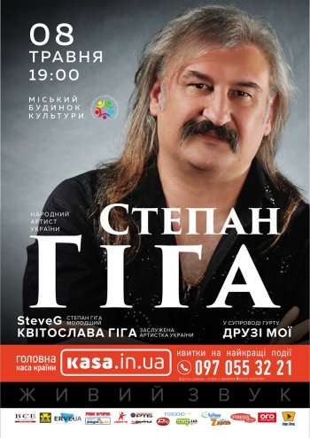 Концерт народного артиста України Степана Гіги